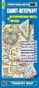 Санкт-Петербург + историческая часть города. Туристская карта